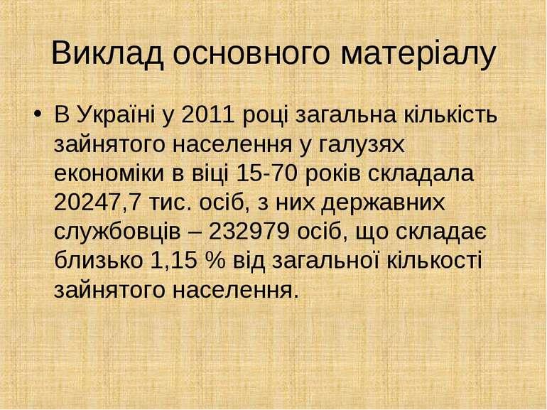 Виклад основного матеріалу В Україні у 2011 році загальна кількість зайнятого...