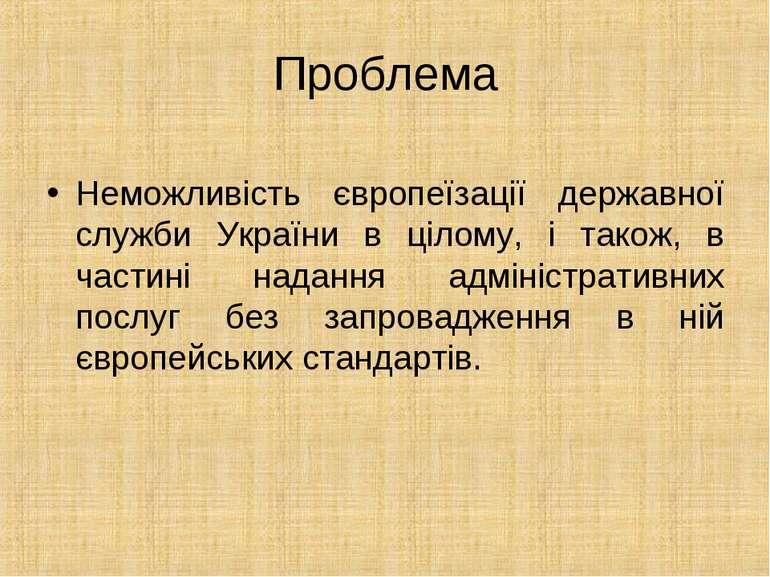Проблема Неможливість європеїзації державної служби України в цілому, і також...