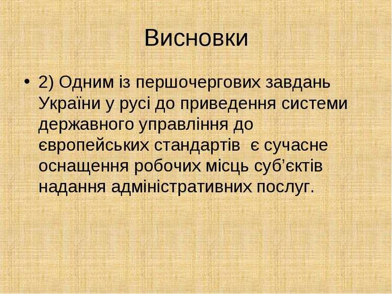 Висновки 2) Одним із першочергових завдань України у русі до приведення систе...