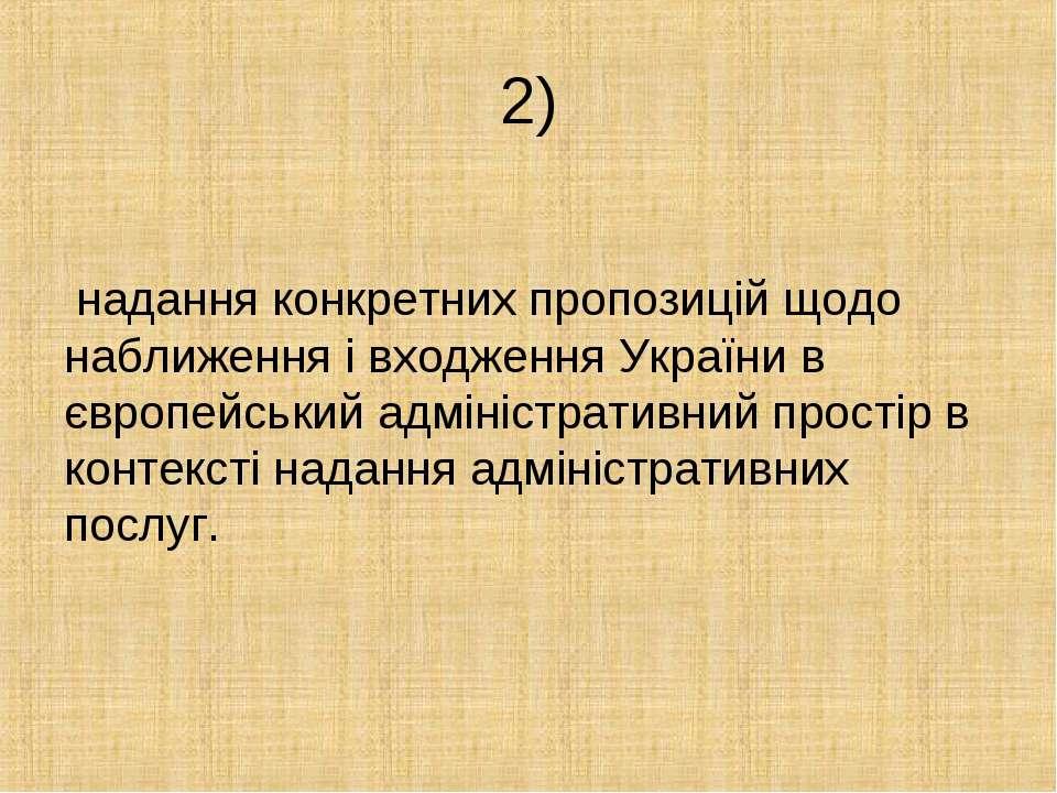 2) надання конкретних пропозицій щодо наближення і входження України в європе...