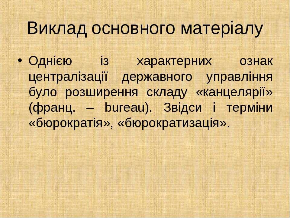 Виклад основного матеріалу Однією із характерних ознак централізації державно...