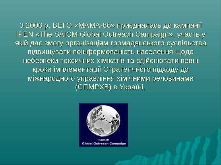 З 2006 р. ВЕГО «МАМА-86» приєдналась до кампанії IPEN «The SAICM Global Outre...