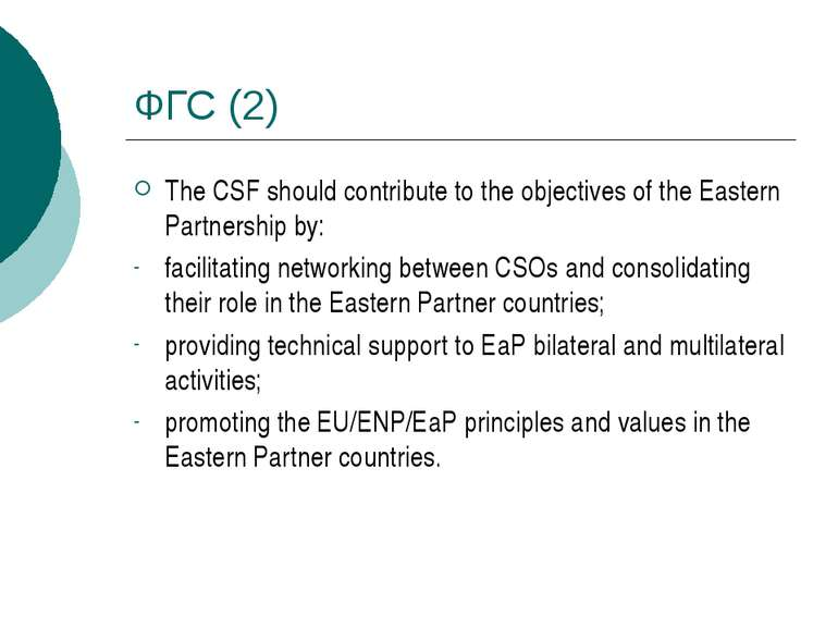 ФГС (2) Тhe CSF should contribute to the objectives of the Eastern Partnershi...