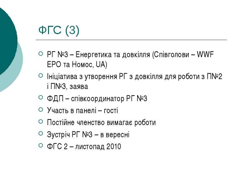 ФГС (3) РГ №3 – Енергетика та довкілля (Співголови – WWF EPO та Номос, UA) Ін...