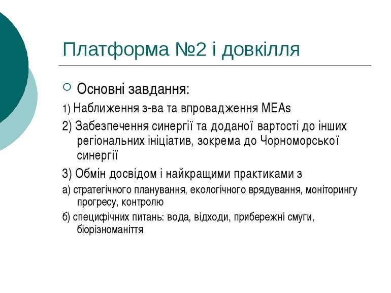 Платформа №2 і довкілля Основні завдання: 1) Наближення з-ва та впровадження ...