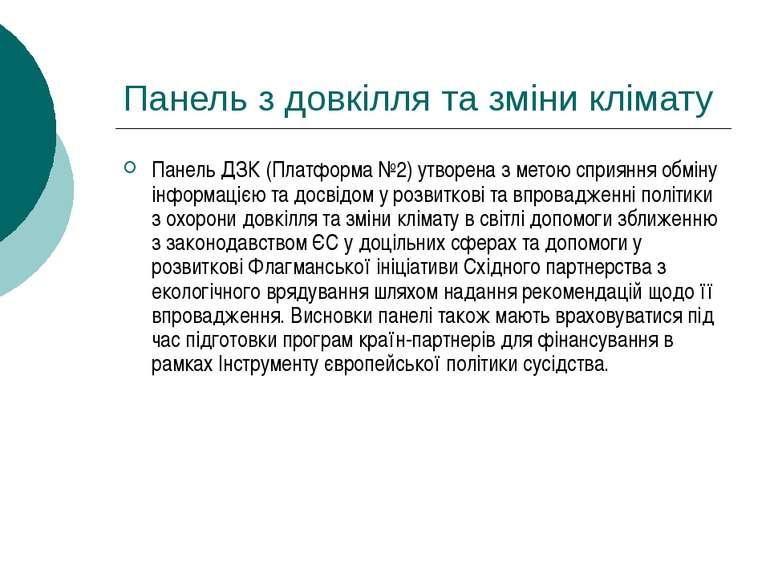 Панель з довкілля та зміни клімату Панель ДЗК (Платформа №2) утворена з метою...