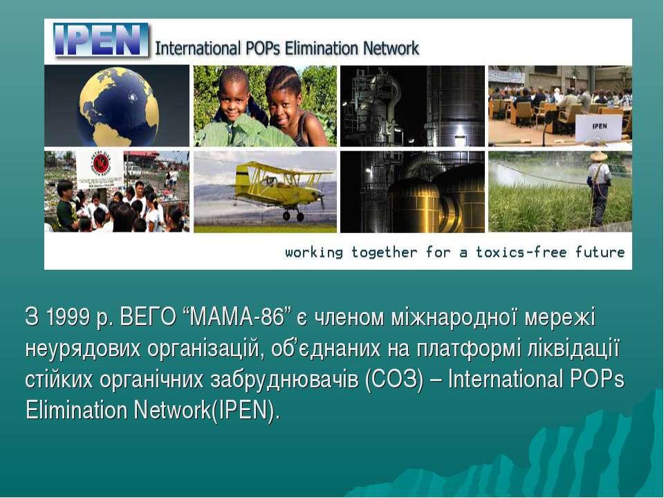 """З 1999 р. ВЕГО """"МАМА-86"""" є членом міжнародної мережі неурядових організацій, ..."""