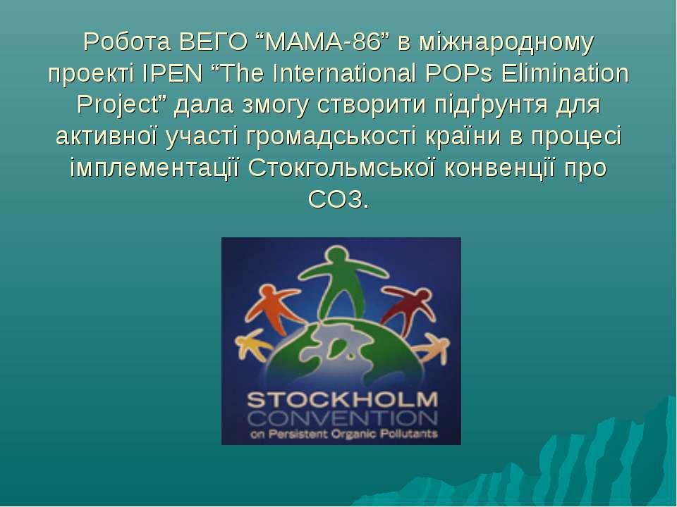 "Робота ВЕГО ""МАМА-86"" в міжнародному проекті IPEN ""The International POPs Eli..."