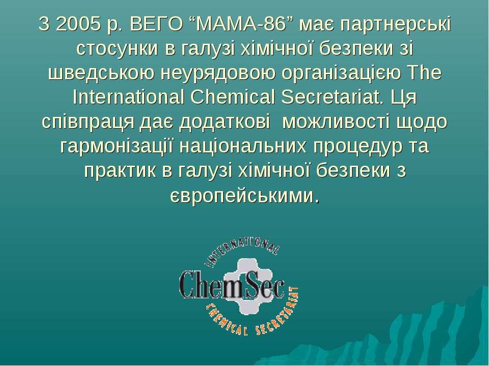 """З 2005 р. ВЕГО """"МАМА-86"""" має партнерські стосунки в галузі хімічної безпеки з..."""