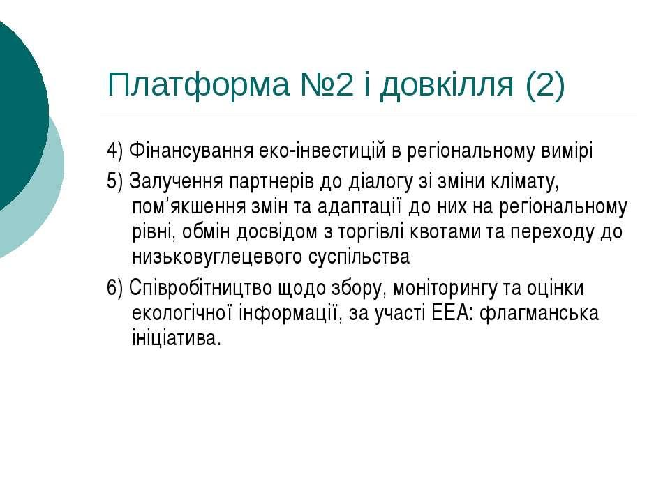 Платформа №2 і довкілля (2) 4) Фінансування еко-інвестицій в регіональному ви...