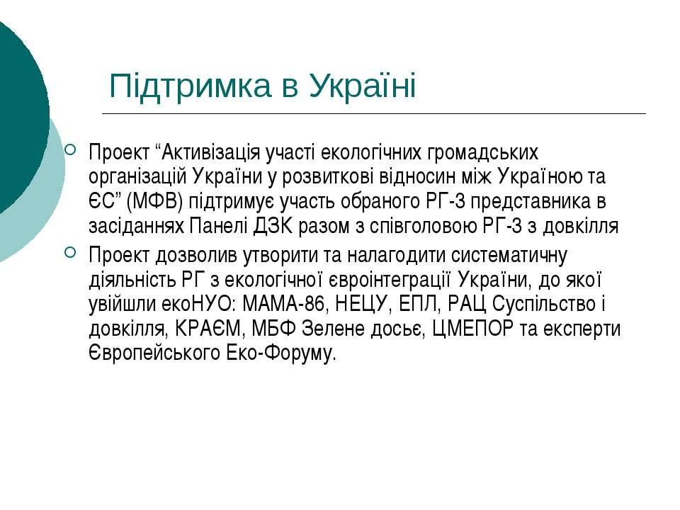 """Підтримка в Україні Проект """"Активізація участі екологічних громадських органі..."""