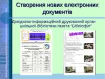 Створення нових електронних документів Довідково-інформаційний друкований орг...