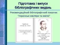 Підготовка і випуск бібліографічних видань Рекомендаційний бібліографічний по...