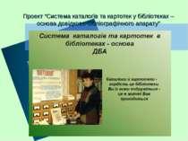 """Проект """"Система каталогів та картотек у бібліотеках – основа довідково-бібліо..."""