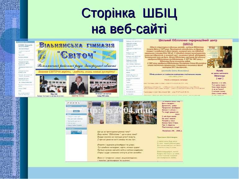 Сторінка ШБІЦ на веб-сайті http://sv2004.at.ua