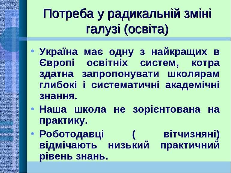 Потреба у радикальній зміні галузі (освіта) Україна має одну з найкращих в Єв...