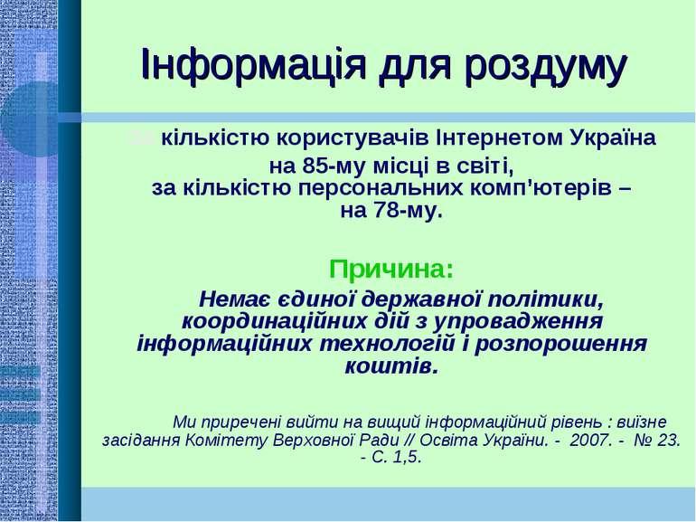 Інформація для роздуму За кількістю користувачів Інтернетом Україна на 85-му ...