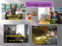 Склад групи Можаєва Наталія Анатоліївна вчитель 2- а класу; Нежурко Лариса Ми...