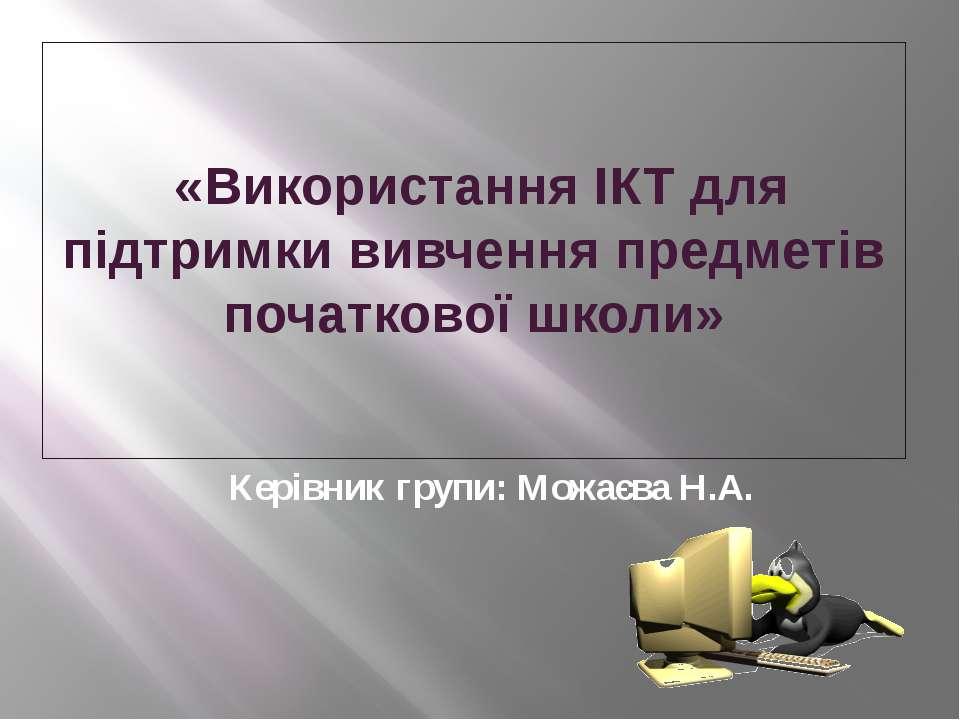 «Використання ІКТ для підтримки вивчення предметів початкової школи»  Керівн...