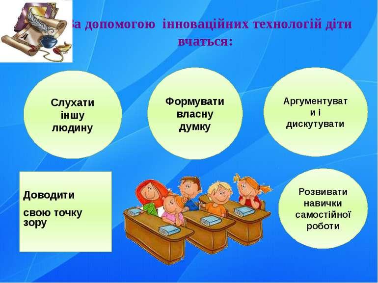 За допомогою інноваційних технологій діти вчаться: Доводити свою точку зору C...