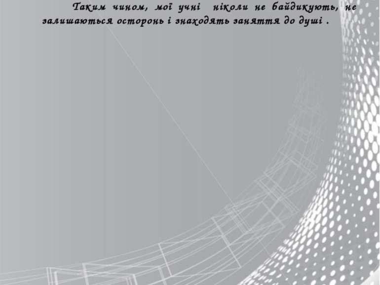 На гуртку «Флористика та фітодизайн», також використовую ІКТ. Члени гуртка ро...