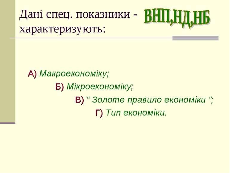 Дані спец. показники - характеризують: А) Макроекономіку; Б) Мікроекономіку; ...