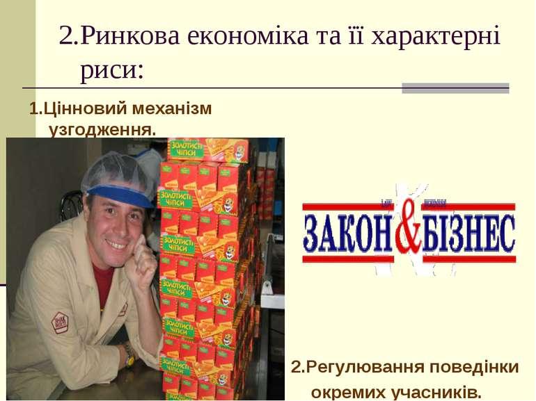 2.Ринкова економіка та її характерні риси: 1.Цінновий механізм узгодження. 2....