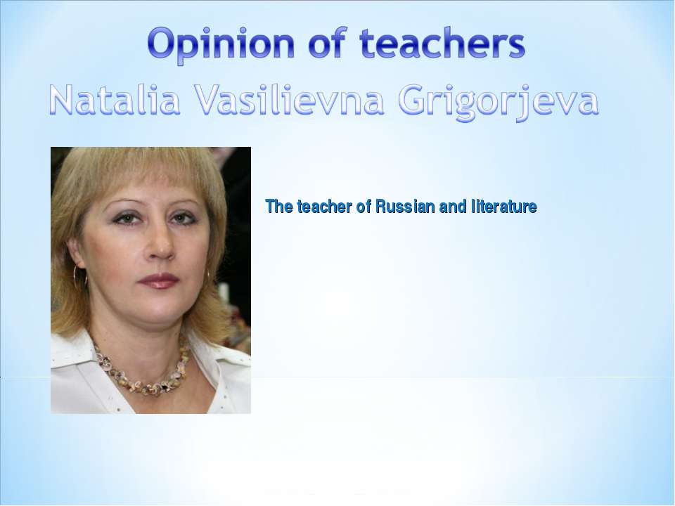 The teacher of Russian and literature