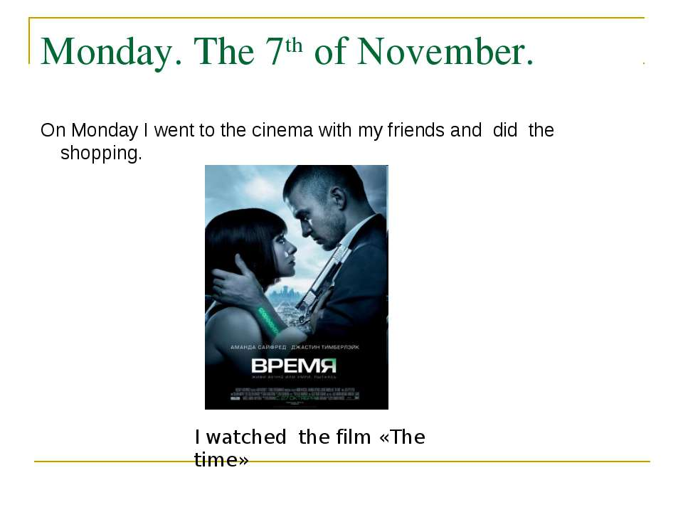 Monday. The 7th of November. On Monday I went to the cinema with my friends a...