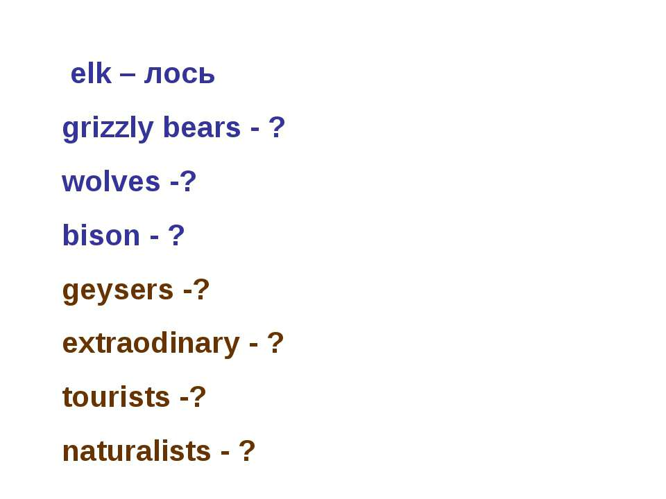 elk – лось grizzly bears - ? wolves -? bison - ? geysers -? extraodinary - ?...