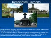 Kensington Gardens Кенсингтон-Гарденс (Kensington Gardens) - большой регулярн...