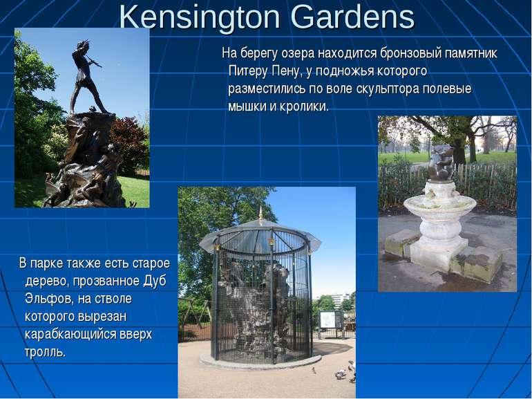 Kensington Gardens В парке также есть старое дерево, прозванное Дуб Эльфов, н...