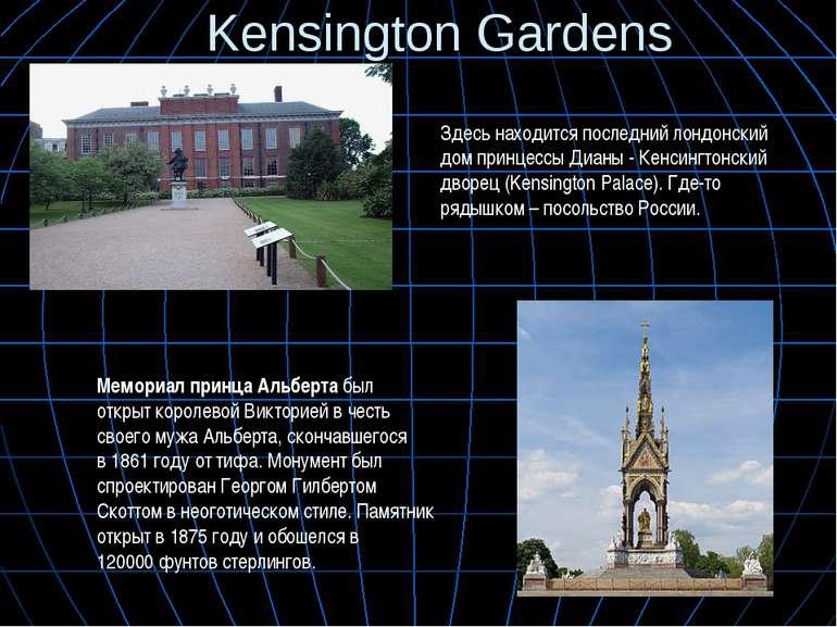 Kensington Gardens Здесь находится последний лондонский дом принцессы Дианы -...