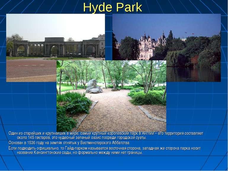 Hyde Park Один из старейших и крупнейших в мире, самый крупный королевский па...