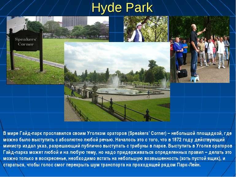 Hyde Park В мире Гайд-парк прославился своим Уголком ораторов (Speakers' Corn...