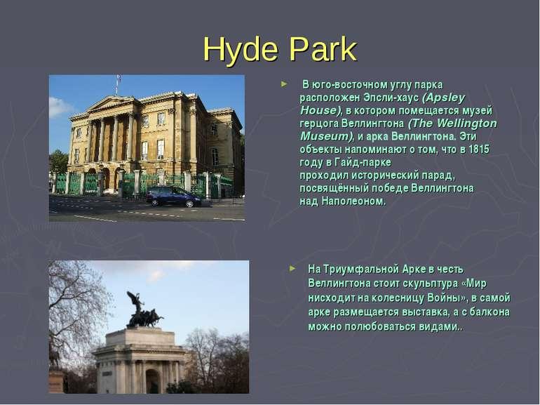 Hyde Park В юго-восточном углу парка расположенЭпсли-хаус(Apsley House), в...