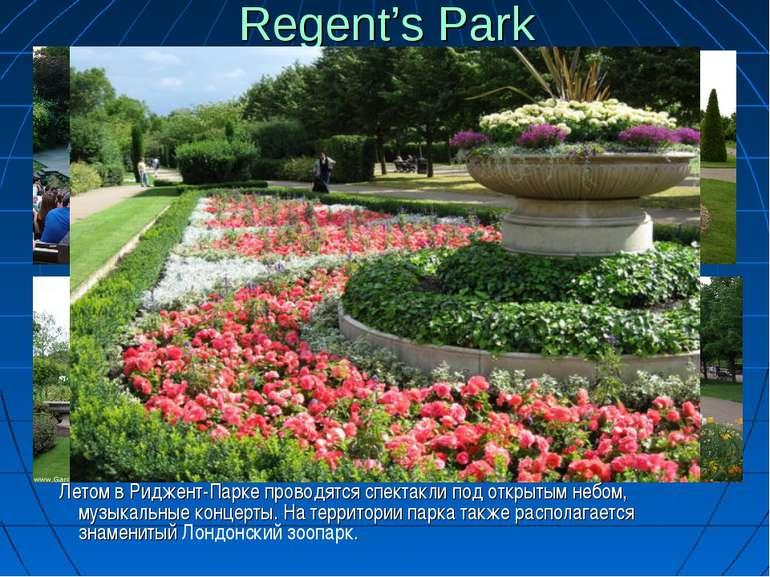 Regent's Park Летом вРиджент-Парке проводятся спектакли под открытым небом, ...