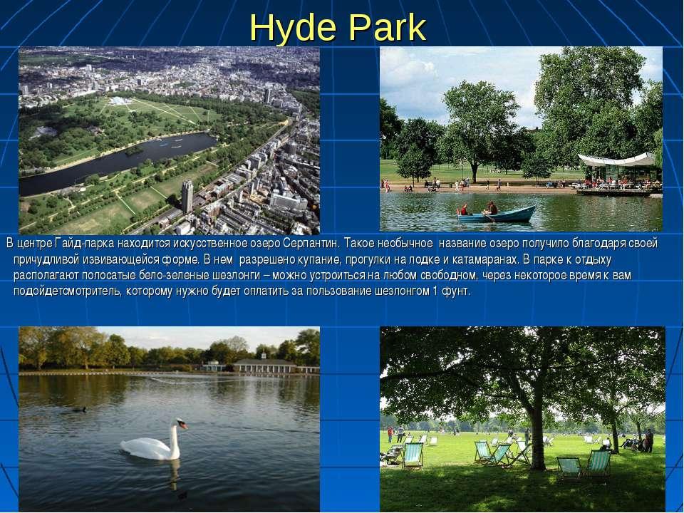 Hyde Park В центре Гайд-парка находится искусственное озеро Серпантин. Такое ...