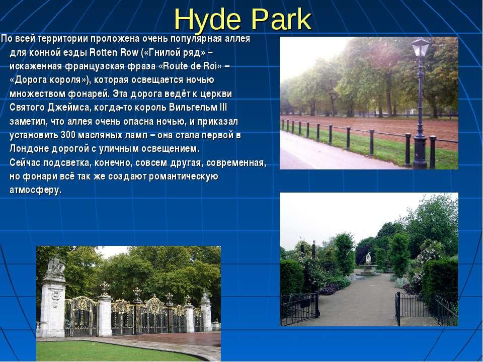 Hyde Park По всей территории проложена очень популярная аллея для конной езды...