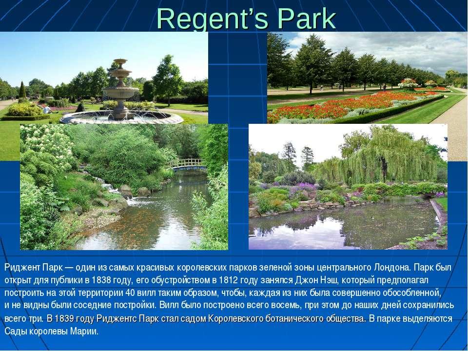 Regent's Park Риджент Парк— один изсамых красивых королевских парков зелено...