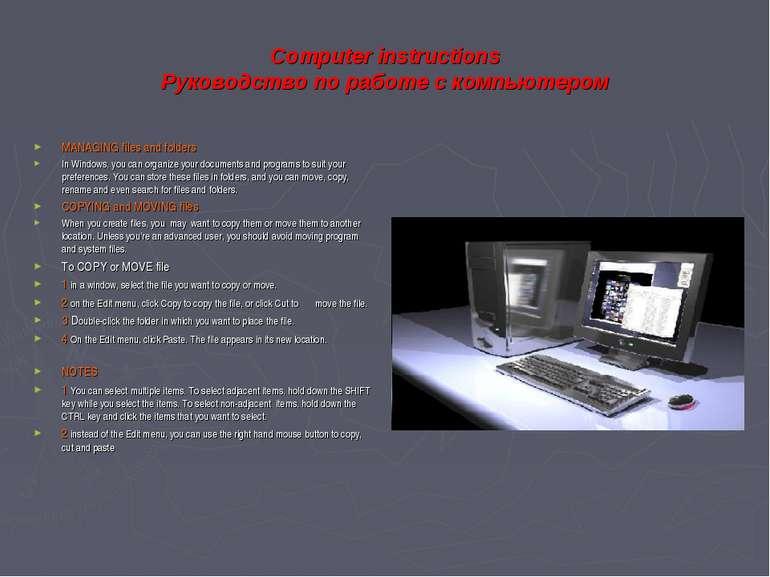 Computer instructions Руководство по работе с компьютером MANAGING files and ...
