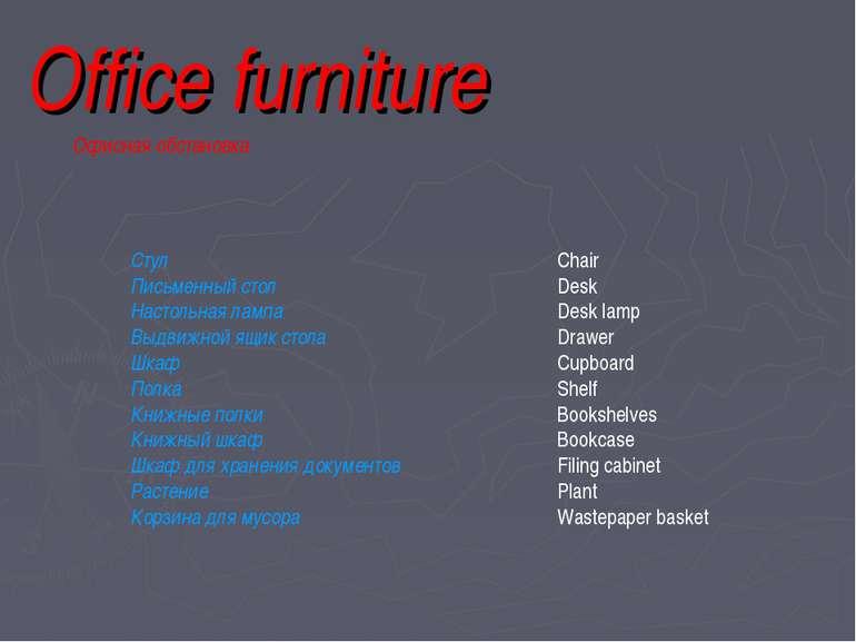 Office furniture Офисная обстановка Стул Письменный стол Настольная лампа Выд...