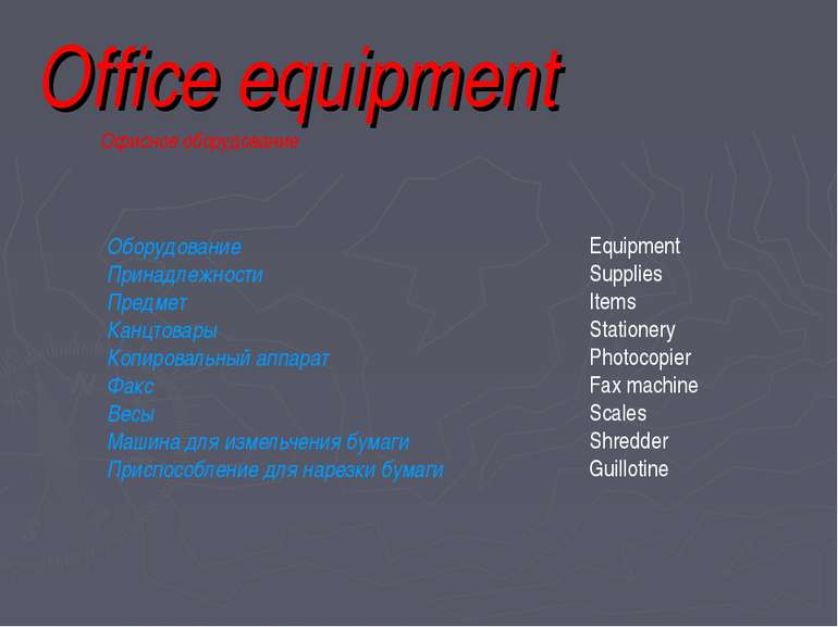Office equipment Офисное оборудование Оборудование Принадлежности Предмет Кан...