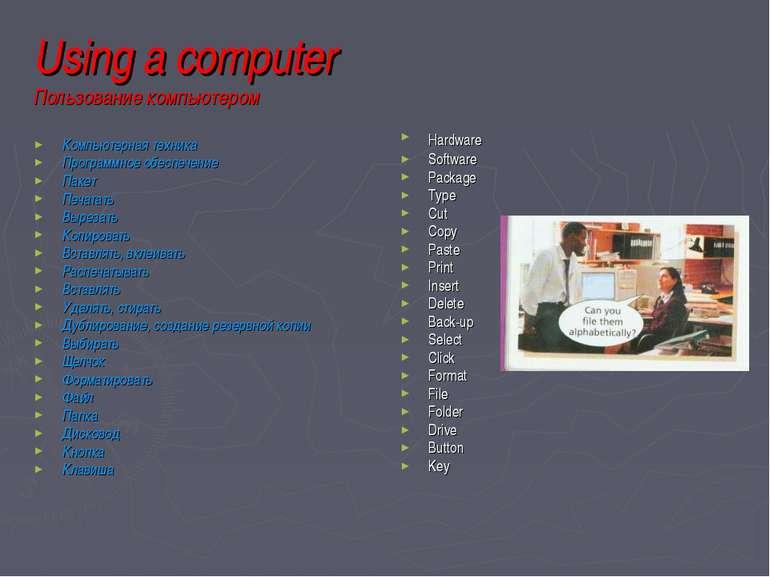 Using a computer Пользование компьютером Компьютерная техника Программное обе...