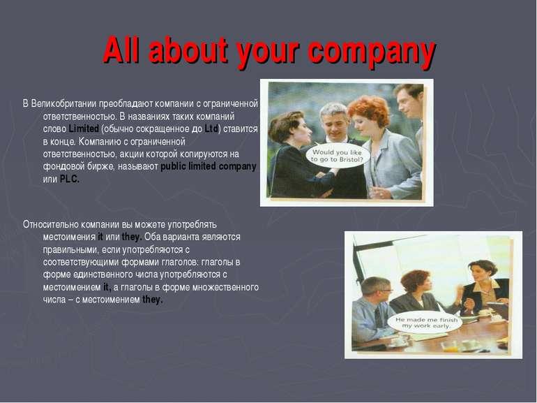 All about your company В Великобритании преобладают компании с ограниченной о...