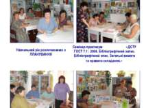 Наради, семінари, творчі дискусії… Навчальний рік розпочинаємо з ПЛАНУВАННЯ С...