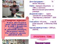 Солоннікова Тетяна Олександрівна Посада, школа - бібліотекар ЗОШ І-ІІ ступені...