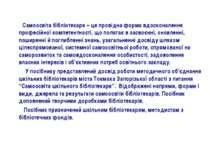 Упорядник: Г. В. Симоненко – керівник методичного об'єднання шкільних бібліот...
