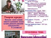 Мовчан Наталія Іванівна Посада, школа - бібліотекар ЗОШ І-ІІ ступенів № 12; Д...