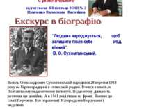 Експрес-подорож до дня народження В. О. Сухомлинського підготувала бібліотека...
